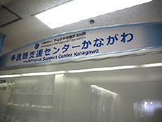 多言語支援センターかながわ Multilingual Support Center Kanagawa